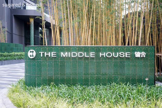 Shanghai Middle House 上海 鏞舍